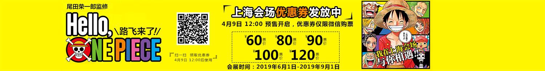 航海王巡展上海站