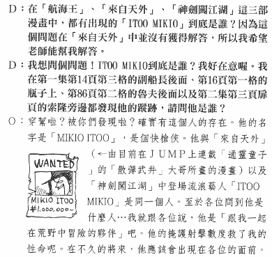 卷4 Itoo Mikio.jpg