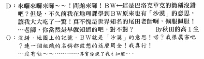 卷23 BW社名字.jpg