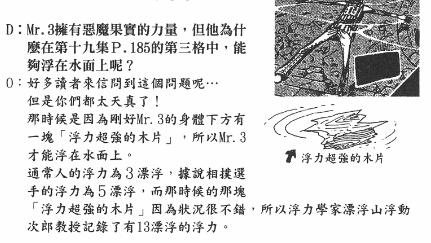 卷25 浮力超强的木片.jpg