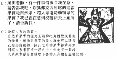 卷35 恶魔果实三系解说.jpg