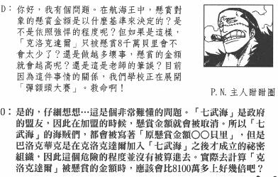 卷36 悬赏金与沙鳄的悬赏金.jpg