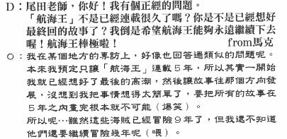 卷42 海贼王连载年限.jpg