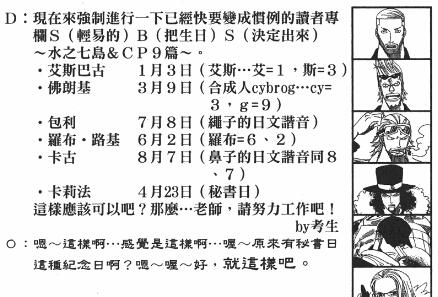 卷43 七水之都、CP9众人的生日.jpg