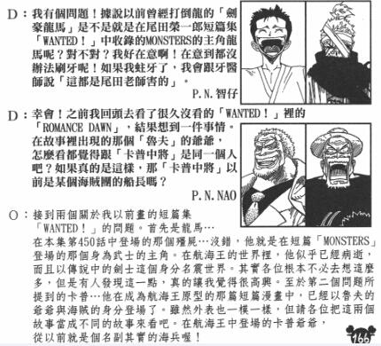 卷47 尾田短篇集.jpg
