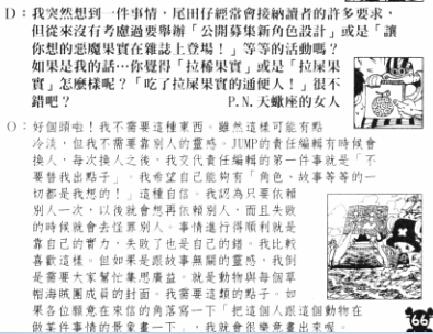 卷56 尾田与编辑.jpg