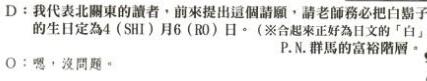 卷57 白胡子生日.jpg