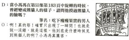 卷57 小冯与熊猫人.jpg