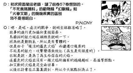 卷58 烧烧果实与不死鸟果实.jpg