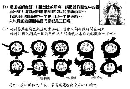 卷59 草帽团脑内想法.jpg