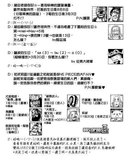 卷60 巴基、Mr.3、雷利、萨波、基德、基拉、霍金斯、乌尔基、波妮、贝波、阿普生日.jp.jpg