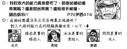 卷62 三大将果实.jpg