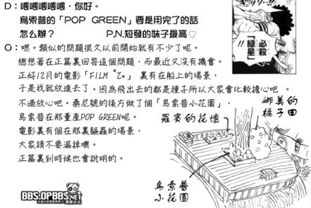 卷68 Pop green种植.jpg