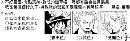 卷71 草帽团霸气.jpg