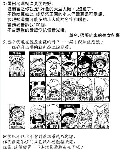 卷73 咚塔塔族人名.jpg