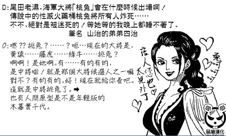 卷74 大将候补桃兔.jpg