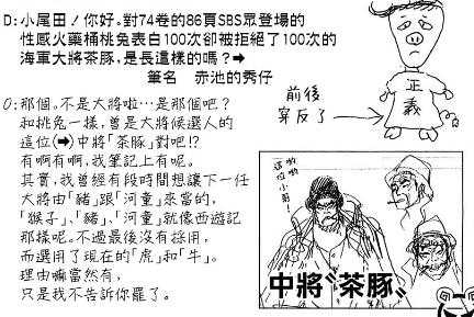 卷75 大将候补茶豚.jpg
