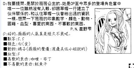 卷76 薇薇数字颜色动物血型喜好.jpg