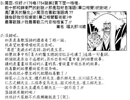 卷77 堪十郎、锦卫门名字.jpg