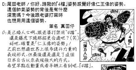 卷79 四档 仁王像.jpg