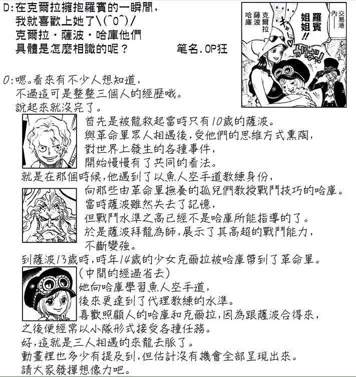 卷80 萨波 克尔拉 哈库相识.jpg