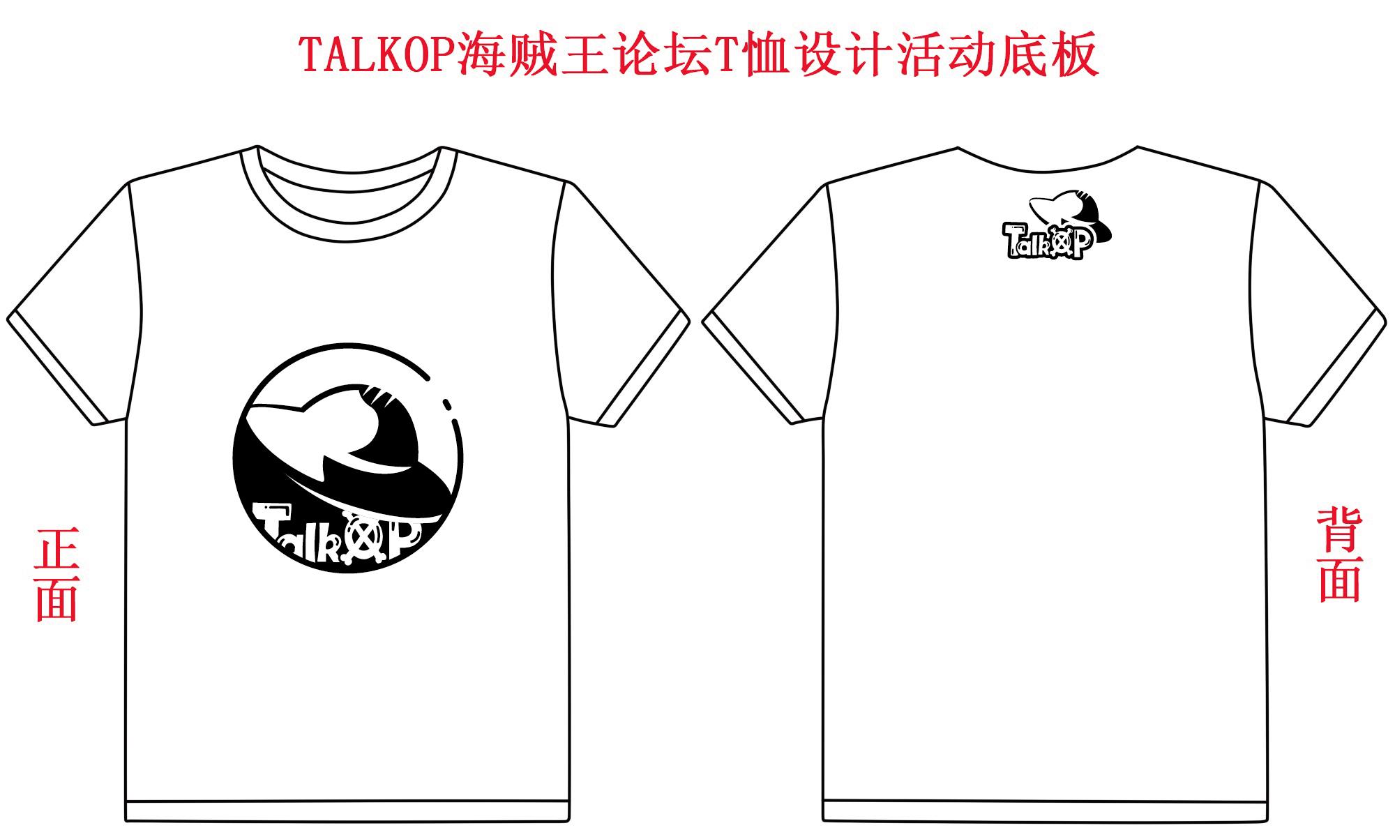 T恤设计-02.jpg