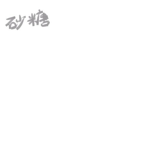 【跟我学画画】手绘教程第五期【砂糖by奈叔】