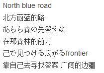 歌词中对地区特色的照应.jpg