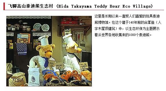 泰迪熊博物馆.jpg