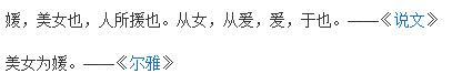 媛字释义.jpg