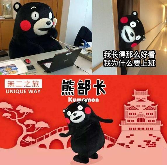 公务员熊本熊.jpg
