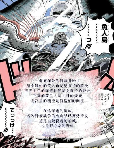 鱼人岛引言图.jpg