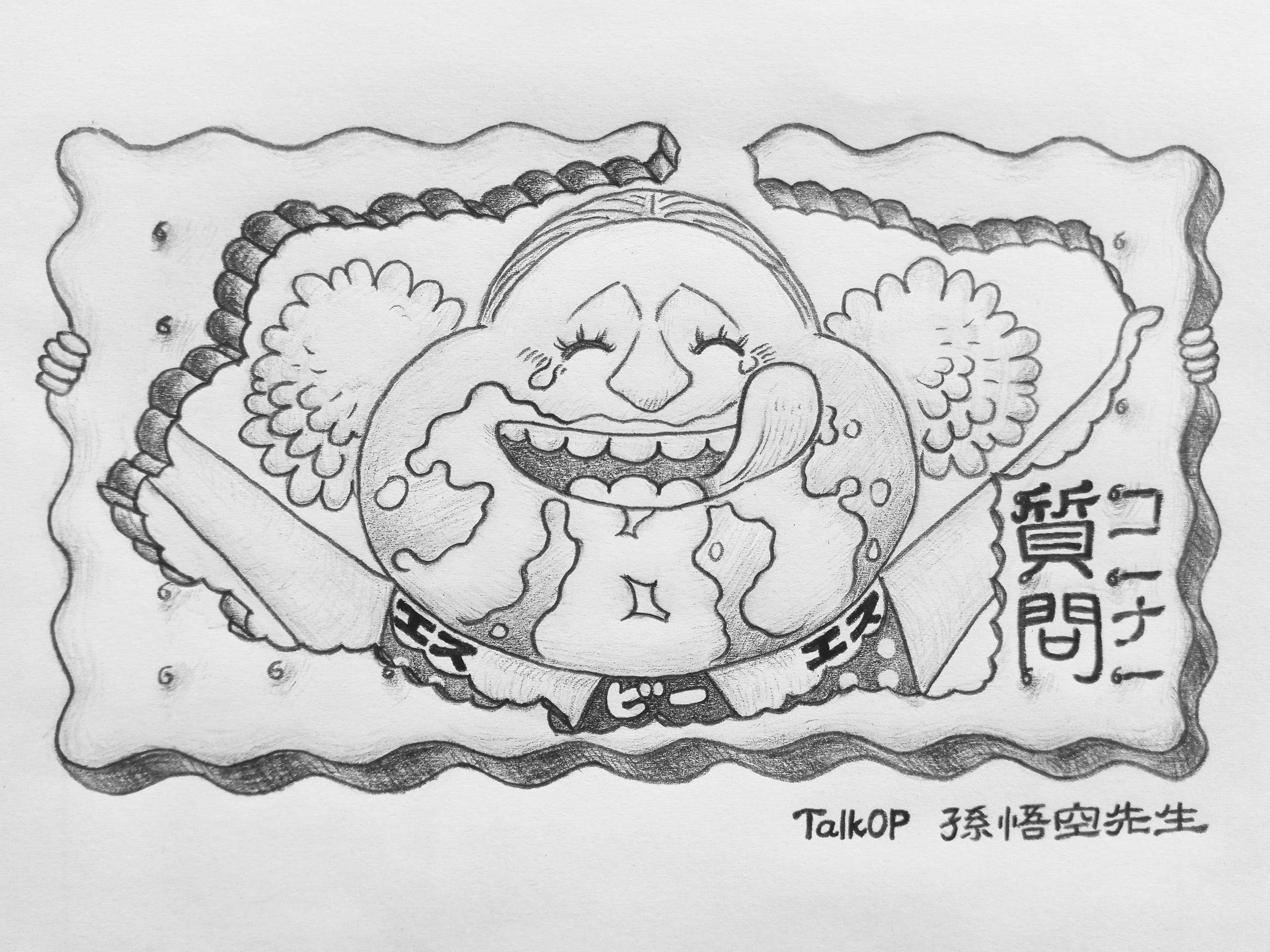 SBS(孫悟空先生)B.jpg