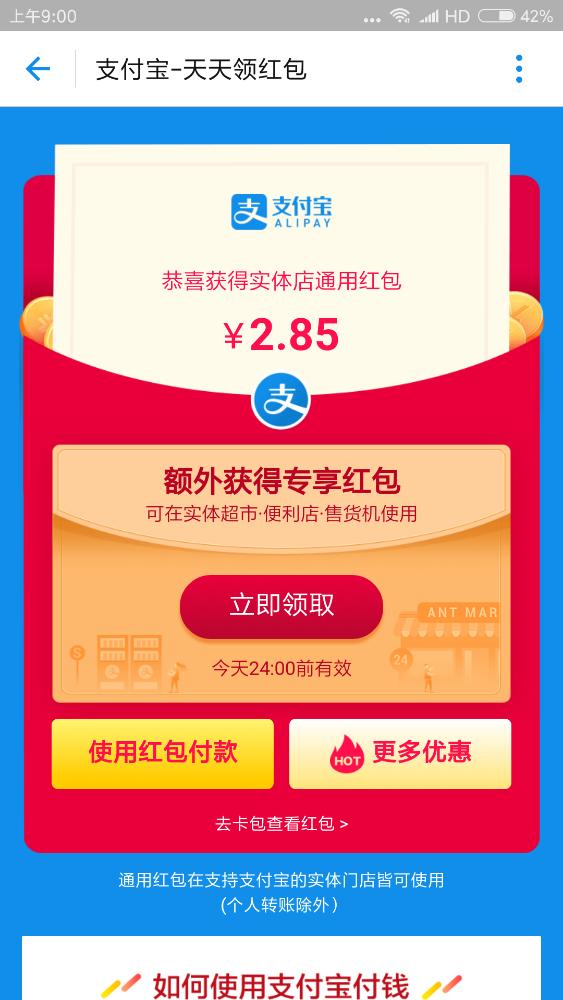 Screenshot_2018-02-10-09-00-27-211_com.eg.android.AlipayGphone.png