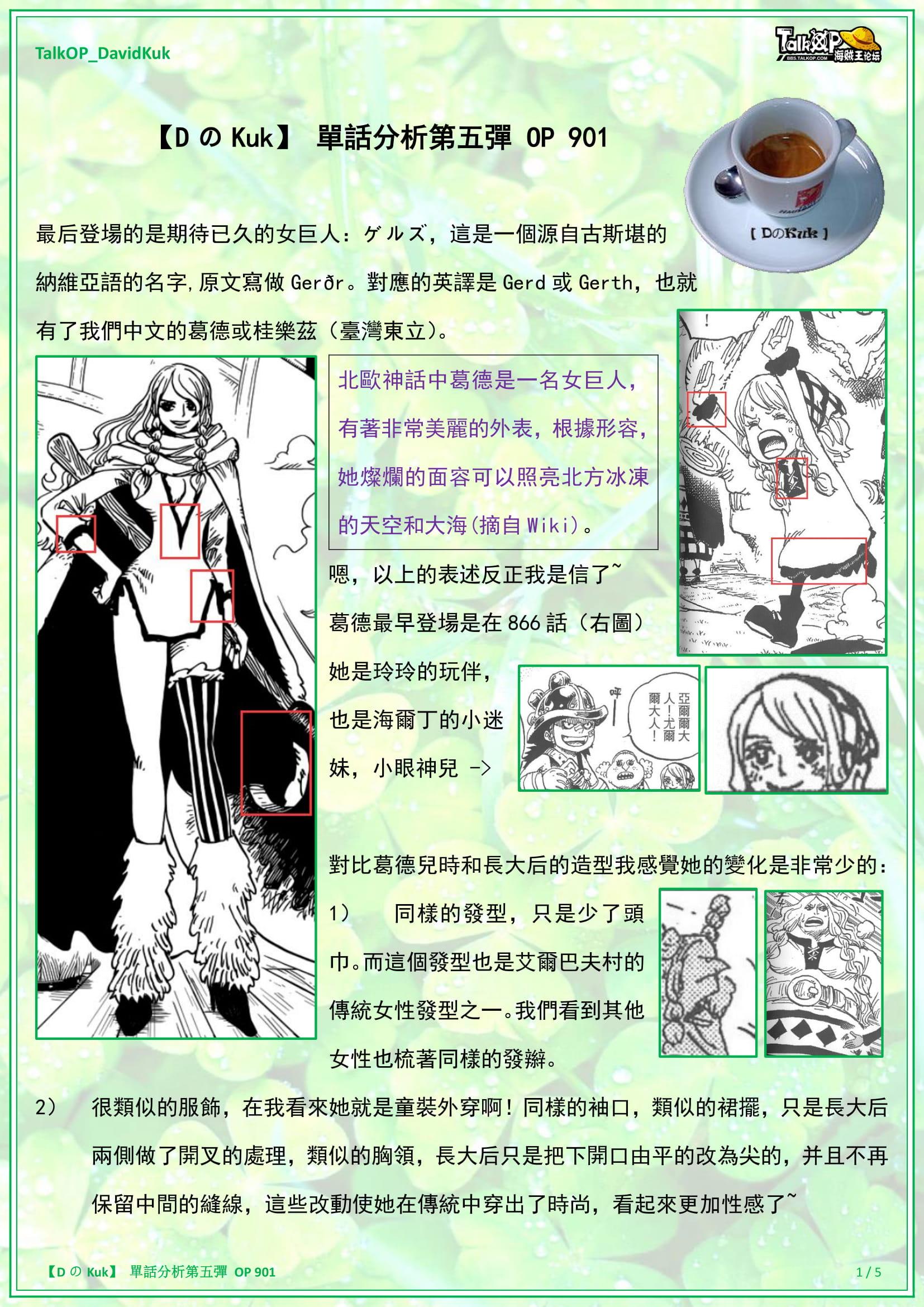 【DのKuk】 單話分析第五彈 OP 901-1.jpg
