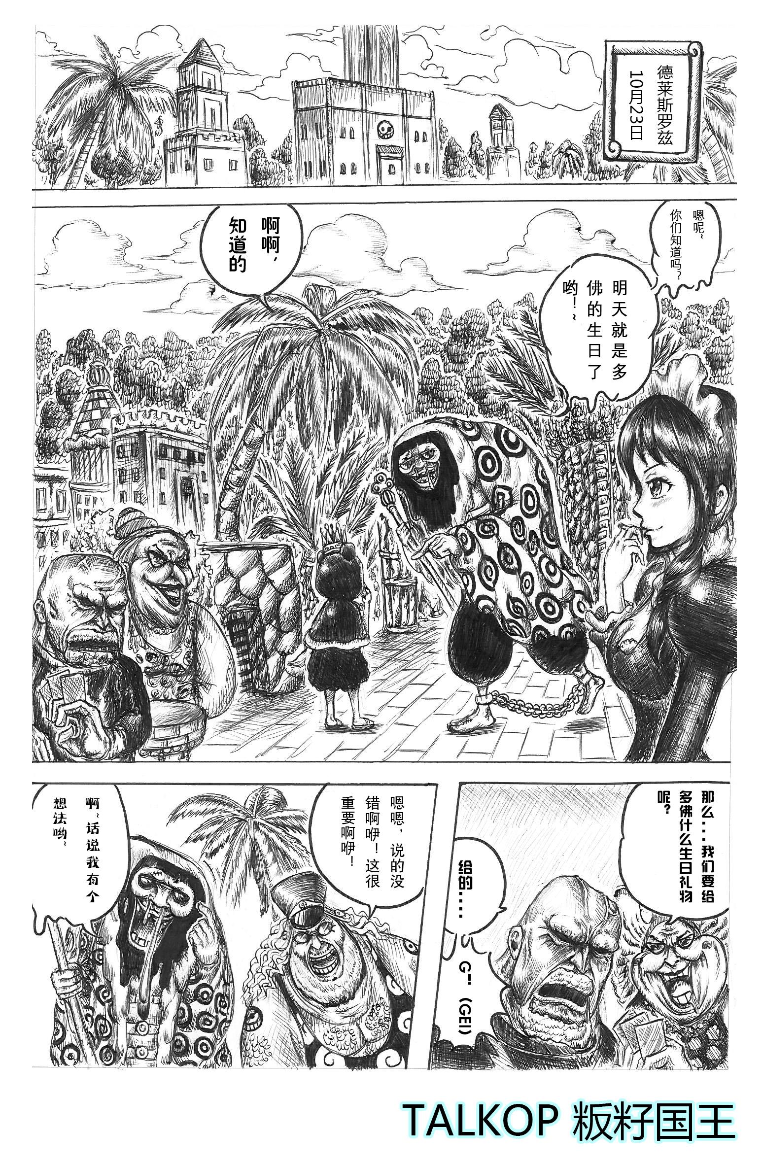 海贼王剧场明哥生日-1 粄籽国王.jpg