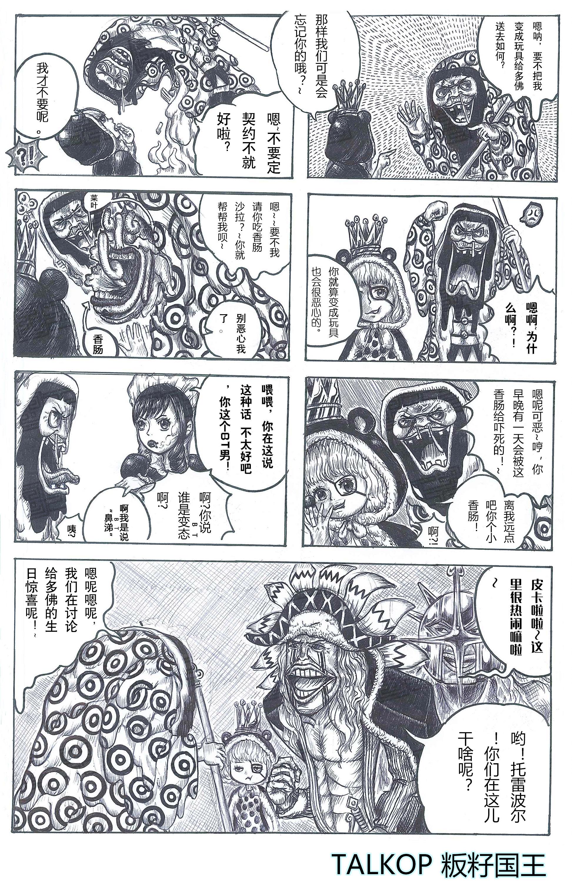 海贼王剧场明哥生日-2 粄籽国王.jpg