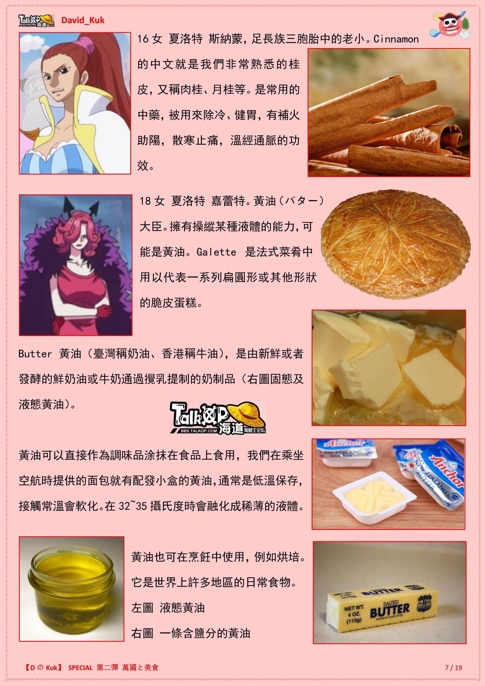 【DのKuk】 SPECIAL 第二彈 萬國と美食-07.jpg