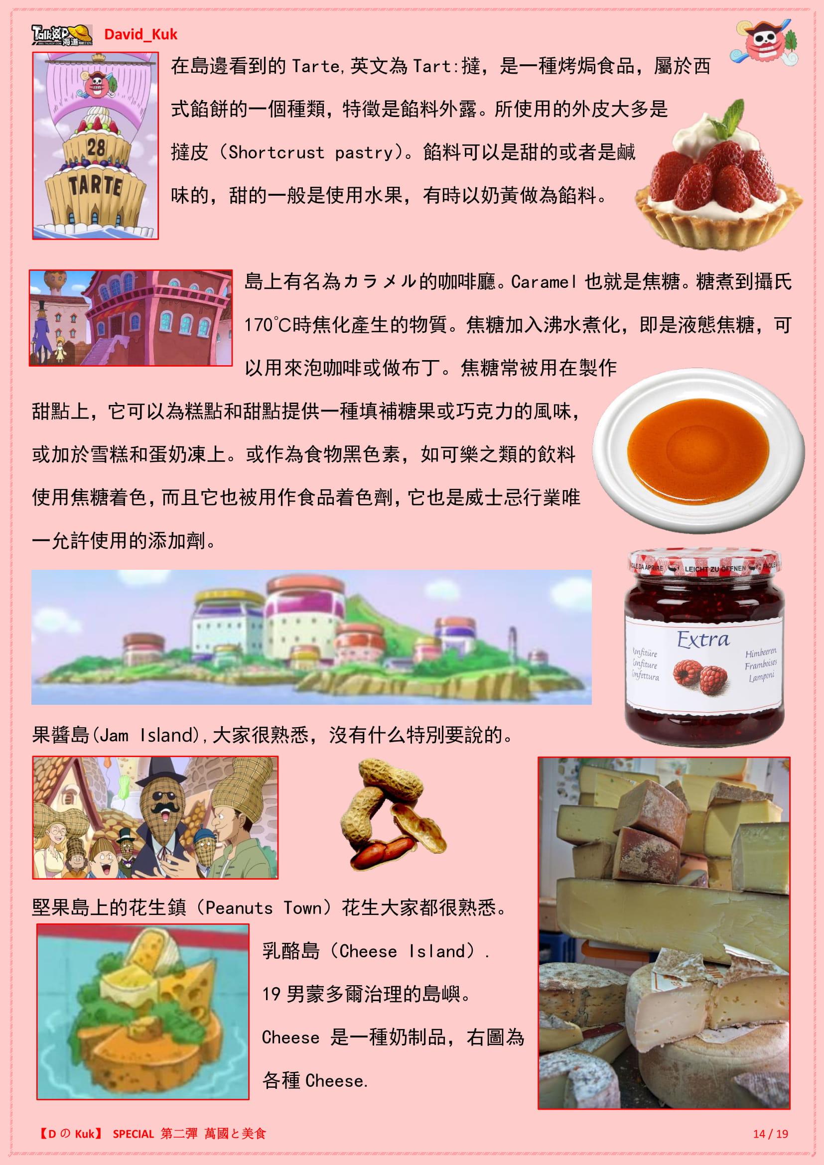 【DのKuk】 SPECIAL 第二彈 萬國と美食-14.jpg