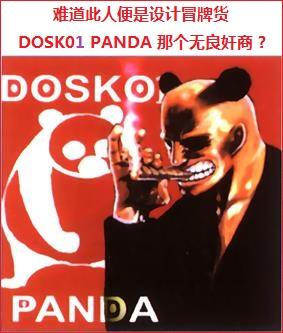 14--DOSK01 PANDA.jpg