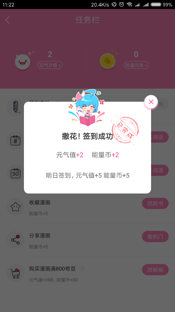 Screenshot_2018-06-11-11-22-52-179_com.iqiyi.acg.png