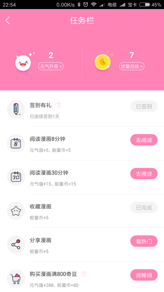 Screenshot_2018-06-11-22-54-54-592_com.iqiyi.acg.png