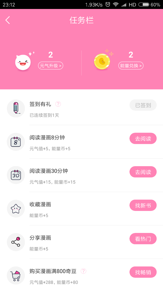 Screenshot_2018-06-11-23-12-22-180_com.iqiyi.acg.png