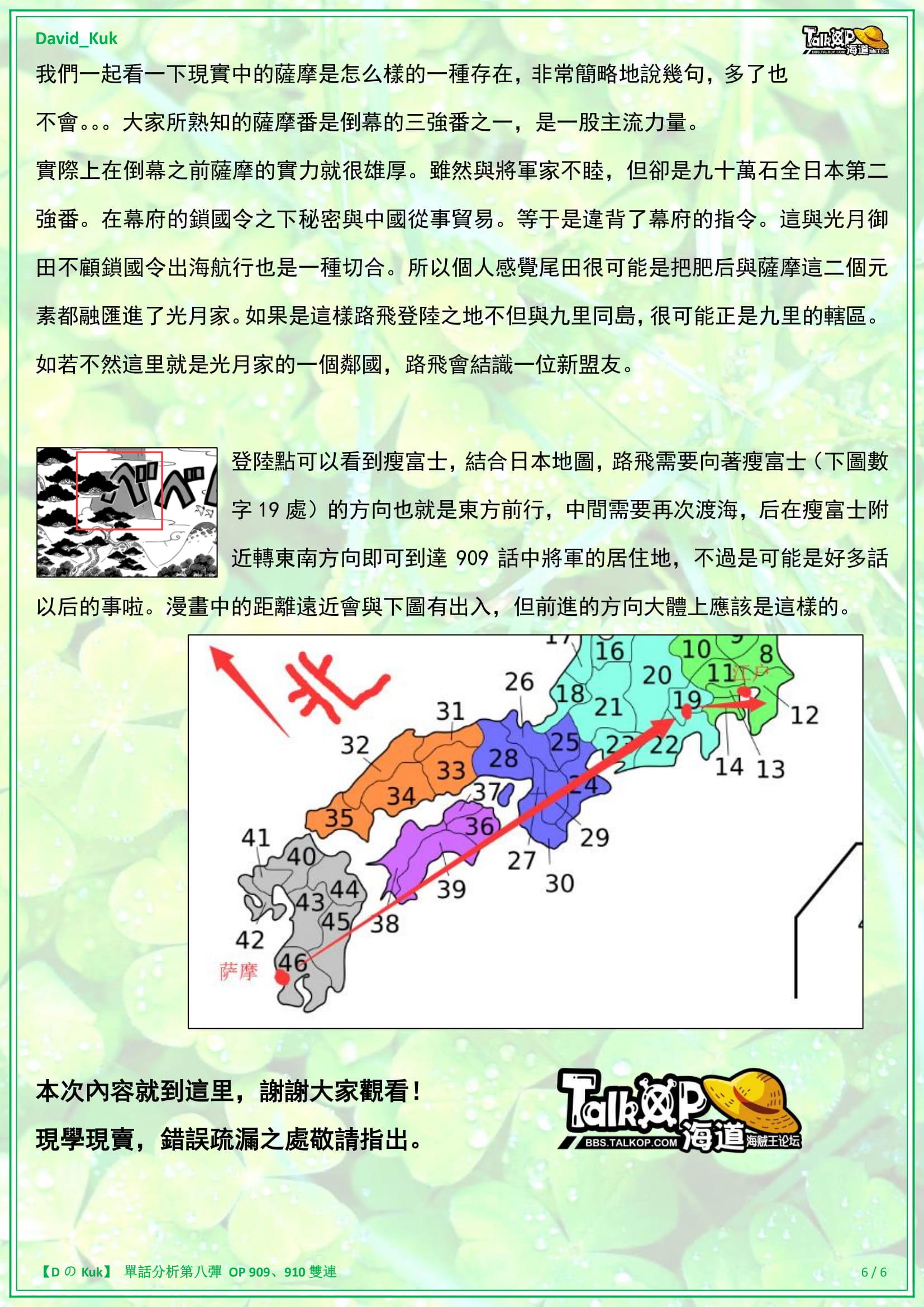 【DのKuk】 單話分析第八彈 OP909、910雙連v2.-6.jpg