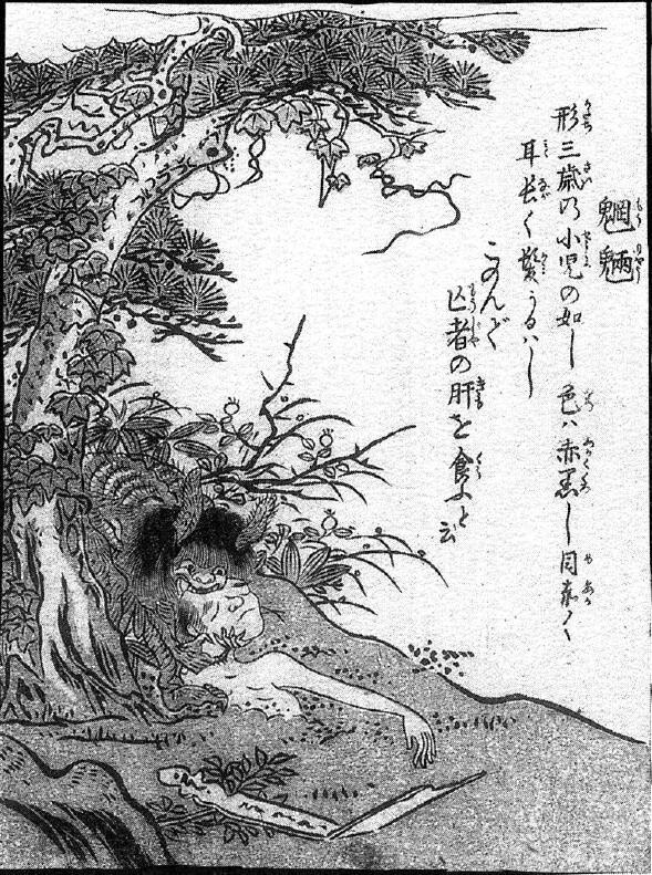 091魍魎.jpg