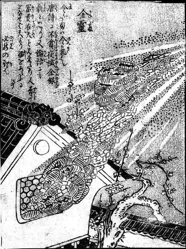 104金霊.jpg