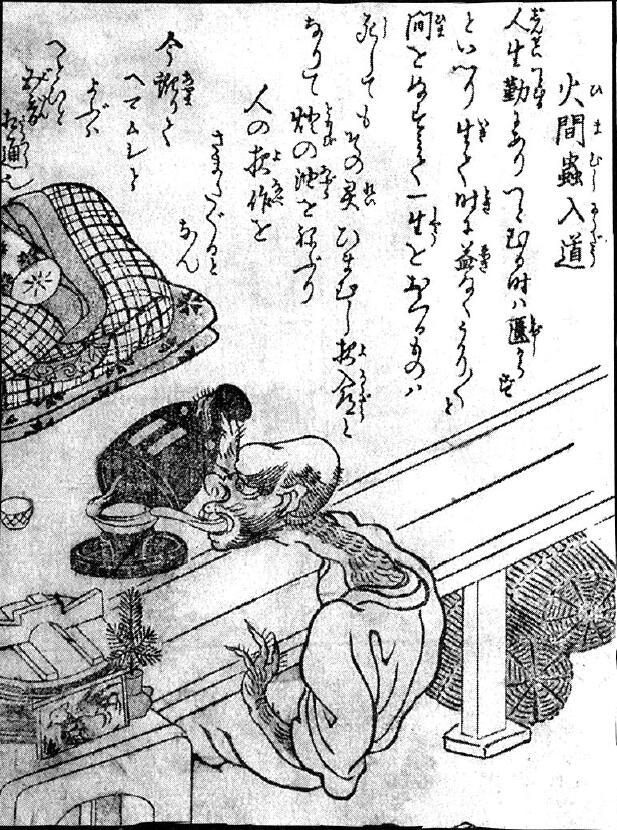 138火間虫入道.jpg