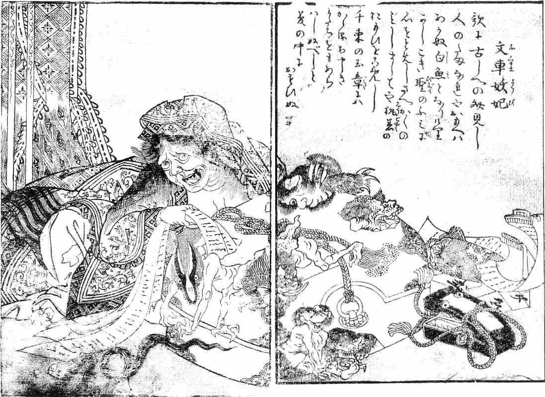 159文車妖妃.jpg