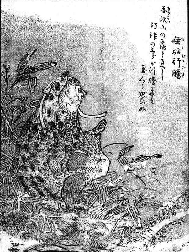 199無垢行騰.jpg