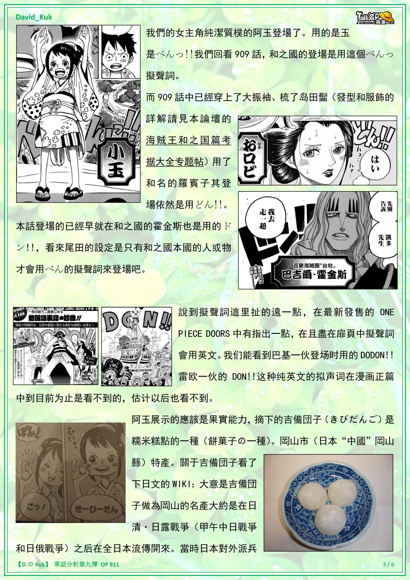 【DのKuk】 單話分析第九彈 OP911v2.-3.jpg
